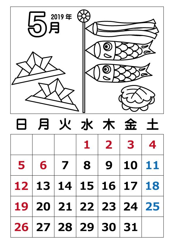 五月カレンダー